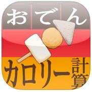 ダイエットアプリレビュー64『おでんダイエット』