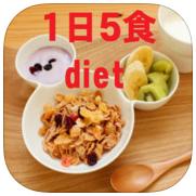 ダイエットアプリレビュー65『1日5食diet』