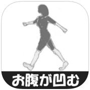 ダイエットアプリレビュー76『お腹が凹む!ウォーキングダイエット・リズムカウンター』