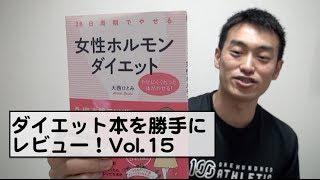 「ダイエット本勝手にレビュー」のレビュー15『28日周期でやせる 女性ホルモンダイエット』