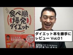 「ダイエット本勝手にレビュー」のレビュー1『食べ順 爆発ダイエット』