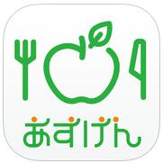 ダイエット・アプリ・レビュー4『食べて痩せるダイエット - あすけん(かんたん食事記録でカロリー計算&ダイエット!体重管理・カロリー管理ができるダイエットアプリ)』