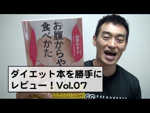 「ダイエット本勝手にレビュー」のレビュー7『お腹からやせる食べかた』