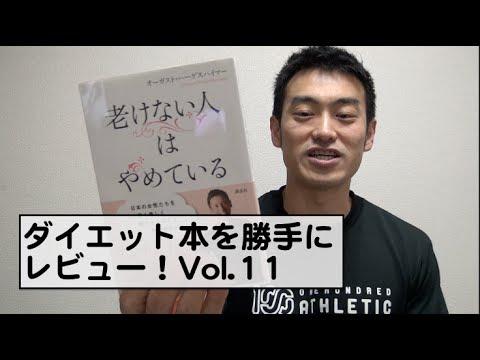 「ダイエット本勝手にレビュー」のレビュー11『老けない人はやめている』