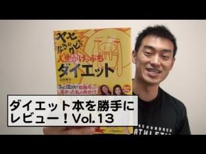 「ダイエット本勝手にレビュー」のレビュー13『ヤセなきゃクビ! 人生がけっぷちダイエット』