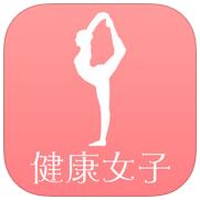 ダイエットアプリレビュー18『読むほどに痩せる ダイエット・美容・健康』