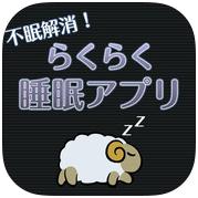 ダイエットアプリレビュー35『らくらく睡眠アプリ』