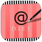 ダイエットアプリレビュー38『ダイエット女子が痩せた魔法のアプリ[無料で記録]@DIET』