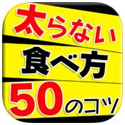 ダイエットアプリレビュー42『太らない食べ方 50のコツ!』