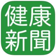 ダイエットアプリレビュー51『健康新聞』