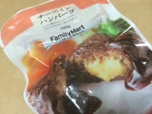 低カロリー高タンパクな健康ダイエットフードを探せ!Vol.12『チーズインハンバーグ[ファミリーマート]』