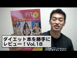 「ダイエット本勝手にレビュー」のレビュー⑱『Model FITダイエットTRIAL BOOK』