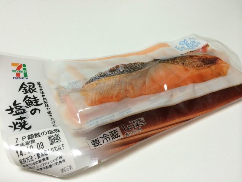 低カロリー高タンパクな外食ダイエットフードを探せ!Vol.31『銀鮭の塩焼 [セブンイレブン] 』