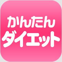 アンドロイド・ダイエットアプリレビュー43『一番簡単ダイエット〜頑張らなくてもOKお手軽痩せテクニック〜』