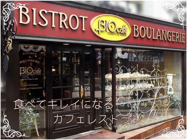 食事検索アプリを使って食べて健康ダイエット1 | 渋谷のレストラン編