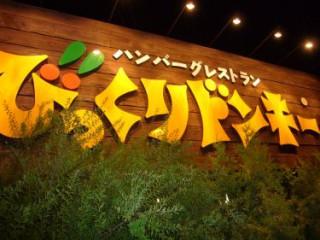 外食でメルシーダイエット ❤ 『びっくりドンキー』で食べるべきメニュー3選★