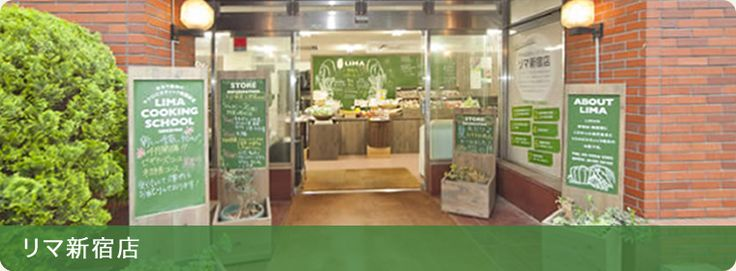 食事検索アプリYelpで外食ダイエット34『Lima Cafe』| 新宿のレストラン編
