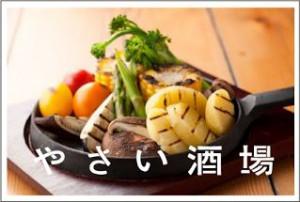 食事検索アプリYelpで外食ダイエット18『南青山野菜基地』| 青山のレストラン編