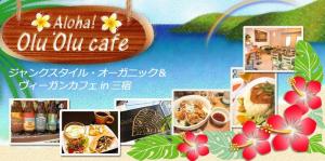 食事検索アプリYelpで外食ダイエット37『オルオルカフェ』| 池尻大橋のレストラン編
