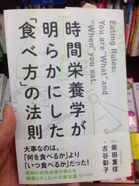 実況中継!アラサー独身ナオコの肉体改造計画@2014/10/22