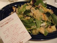 室谷真由美のビューティーフード・レポ vol.2 『BiO cafe』 | マクロビ・ベジレストランで外食ダイエット