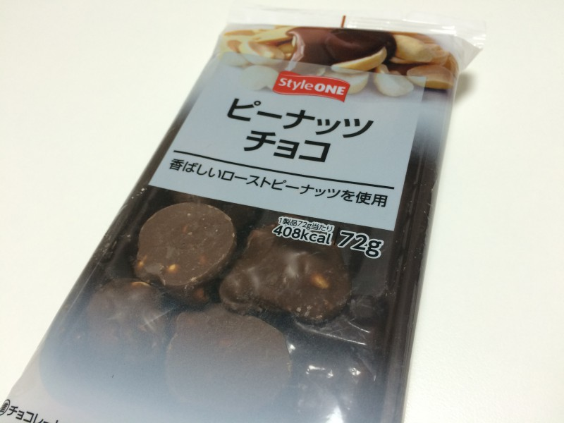 高タンパクなダイエットおやつを探せ★『ピーナッツチョコ [サークルK] 』