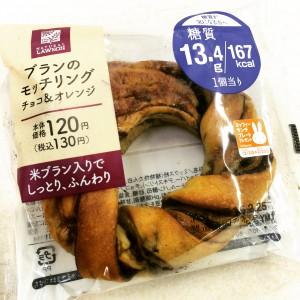 たんぱく質が豊富な低カロリーダイエットおやつを探せ ★ 『ブランのモッチリング チョコ&オレンジ [ローソン]』