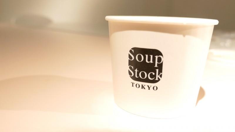 外食ダイエット「8種の野菜と鶏肉のスープ [Soup Stock Tokyo] 」 | 30日間Mealthy Challenge Day14